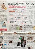 江川佳代 整理収納コンサルタント 20100417 リビングひろしま 性格別整理収納術