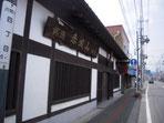 H.近藤酒造(赤城山醸造元)