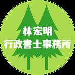 林宏明行政書士事務所