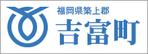 吉富町行政サイト