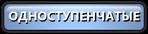 Редукторы цилиндрические одноступенчатые