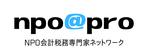 堤税理士事務所はNPO会計税務専門家ネットワークの会員として、佐賀のNPO法人を応援しています。
