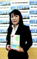 嵩西洋子さん