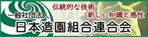 日本造園組合連合会