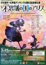岡本佐紀子 ピアノ 不思議の国のアリス びわ湖ホール 3月25日