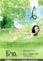 岡本佐紀子 オペラティックコンサート vol.6 ピアノ