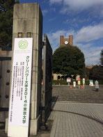 週末のグリーンパワー大学@東京大学でも固定価格買取制度は大きな話題に!
