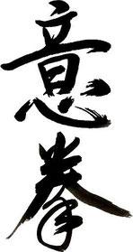 Calligraphie : Yi-Quan