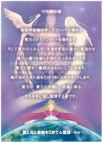 菊理神聖幾何学チャームのメッセージカード