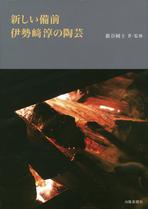 巖谷國士監修・著『新しい備前 伊勢﨑淳の陶芸』