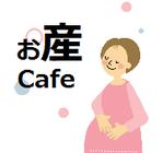 お産Cafe