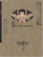 第五画集「ヘルマフロディトゥスの肋骨」