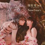 篠原愛画集「Sanctuary」