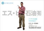 【H30年度部長】エス・ビー石油(有)〈池子・ガソリンスタンド/エッソ〉