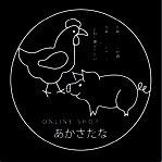 あかさたなショップ_宮崎県ブランド地鶏「地頭鶏(じとっこ)」専門店