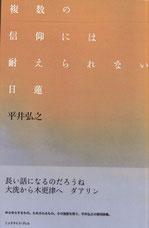 A5変型・上製   装丁・大原信泉   本体2200円 ISBN978-4-434-14619-0