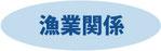 ケイ・エス・ケイ協同組合 漁業関係