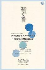 岡本佐紀子 紡ぐ音 5月27日 ピアノ コレペティトゥア
