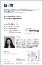 岡本佐紀子 ピアノ 5月27日 コレペティトゥア 紡ぐ音
