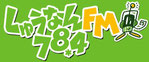 しゅうなんFM