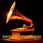 Золотой граммоофон сборник поп хитов