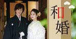 和装婚礼特設サイト