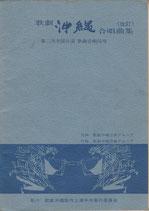 (1971年12月発行)