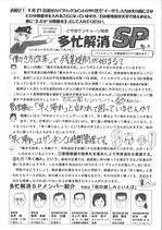 多忙解消SP 1p(No.4)