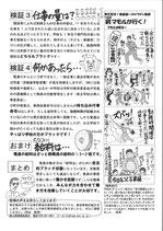 多忙解消SP 2p(No.8)