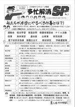多忙解消SP 1p(No.3)