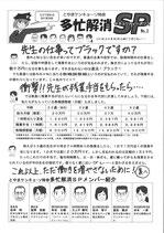多忙解消SP 1p(No.2)