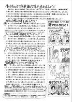 多忙解消SP 2p(No.4)