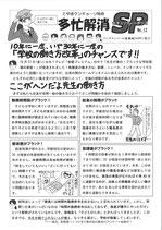 多忙解消SP 1p(No.12)