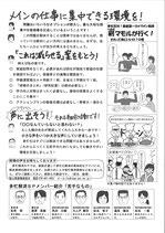 多忙解消SP 2p(No.3)