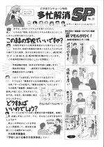 多忙解消SP 1p(No.15)