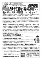 多忙解消SP 1p(No.23)