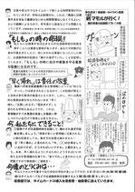 多忙解消SP 2p(No.11)
