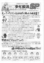 多忙解消SP 1p(No.17)