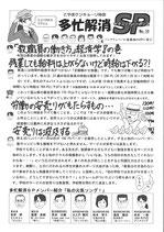 多忙解消SP 1p(No.10)
