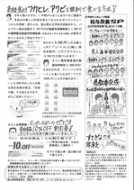多忙解消SP 2p(No.6)