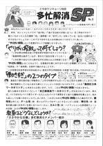 多忙解消SP 1p(No.9)
