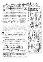 多忙解消SP 2p(No.2)