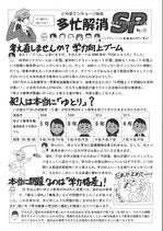 多忙解消SP 1p(No.13)