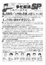 多忙解消SP 1p(No.7)