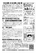 多忙解消SP 2p(No.21)