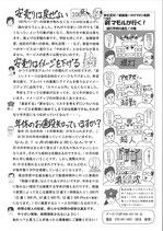 多忙解消SP 2p(No.10)