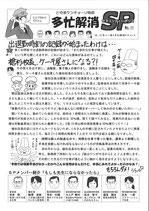 多忙解消SP 1p(No.11)