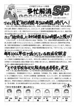 多忙解消SP 1p(No.21)