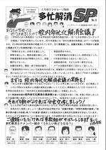 多忙解消SP 1p(No.6)