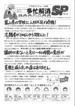 多忙解消SP 1p(No.18)